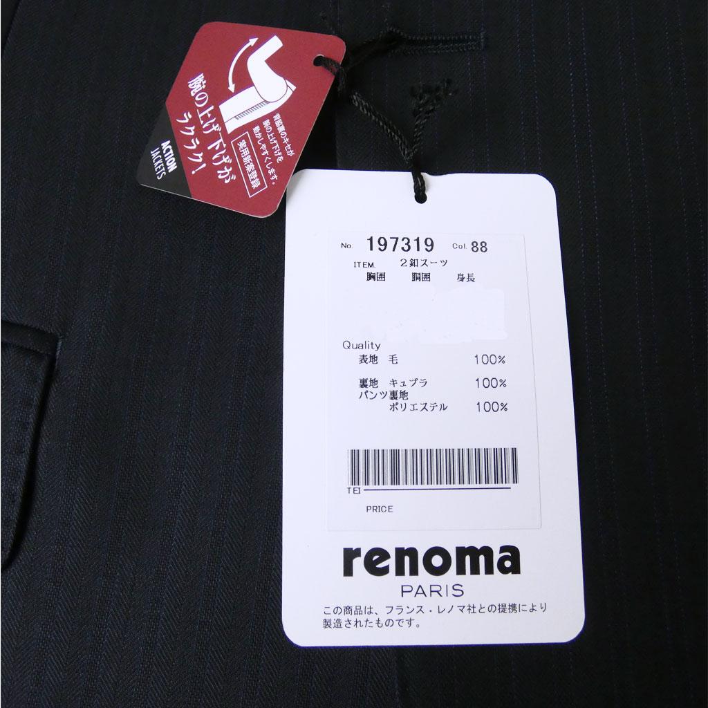 renoma PARIS(レノマ・パリス)の秋冬春 2つボタンスーツ ネイビー ストライプ 1988 AB4