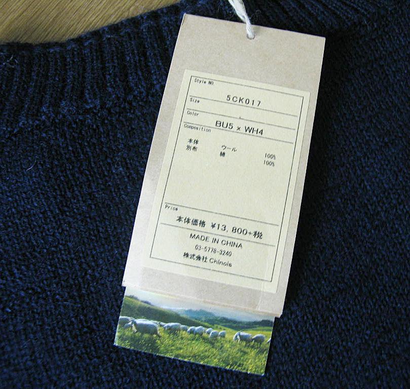 CHUBEI セーター ボーダー ガンジー ネイビー BW5 L XL