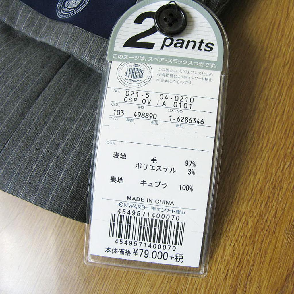 J.PRESS(ジェイプレス) 2パンツスーツ メンズ 春夏 2つボタン ミディアムグレー ストライプ 103 A6