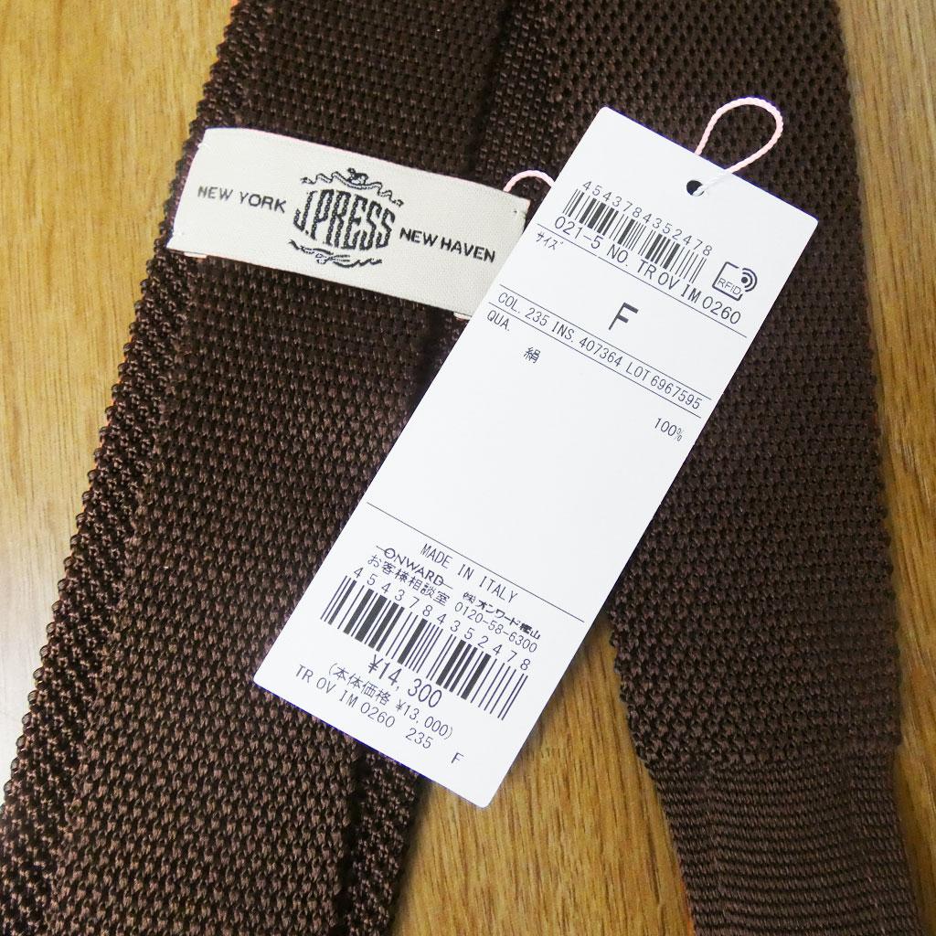 J.PRESS(ジェイプレス) ニットタイ 絹100% ブラウン ボーダー  JSN0235
