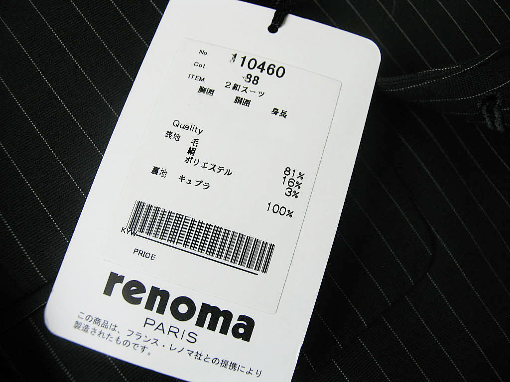 renoma PARIS(レノマ・パリス)の春夏2つボタンスーツ 濃紺ストライプ 6088 AB3