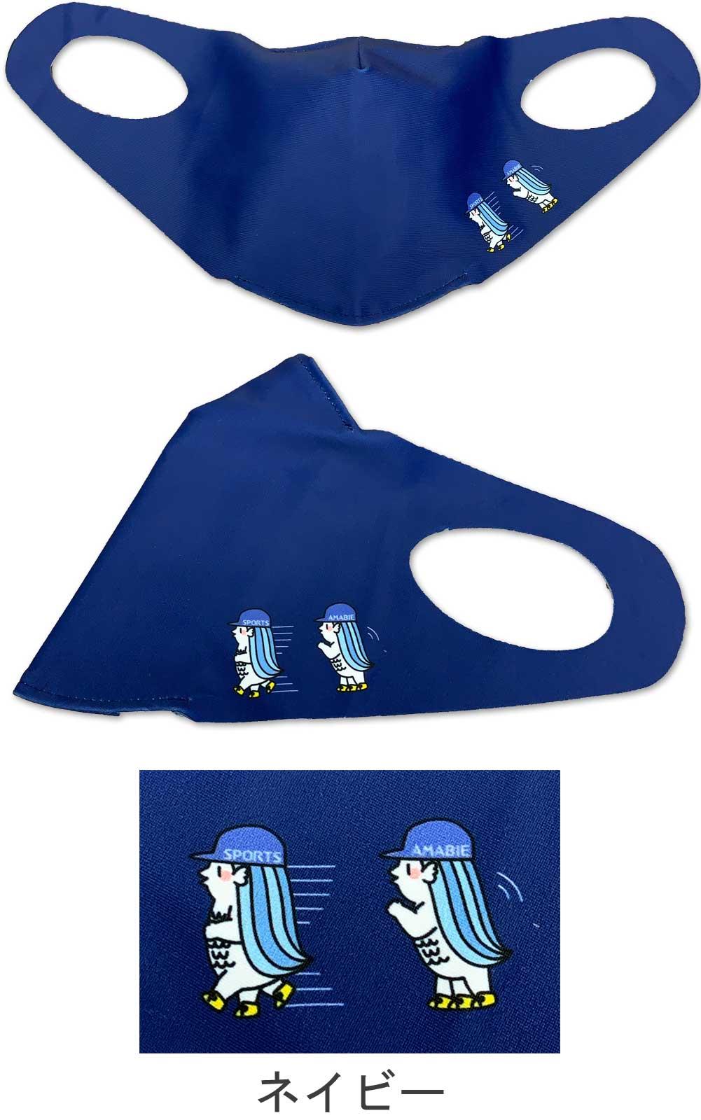 水着素材マスク 3D立体縫製 アマビエマスク 耳が痛くなりにくい 水着マスク スポーツ用 スポビエ M L