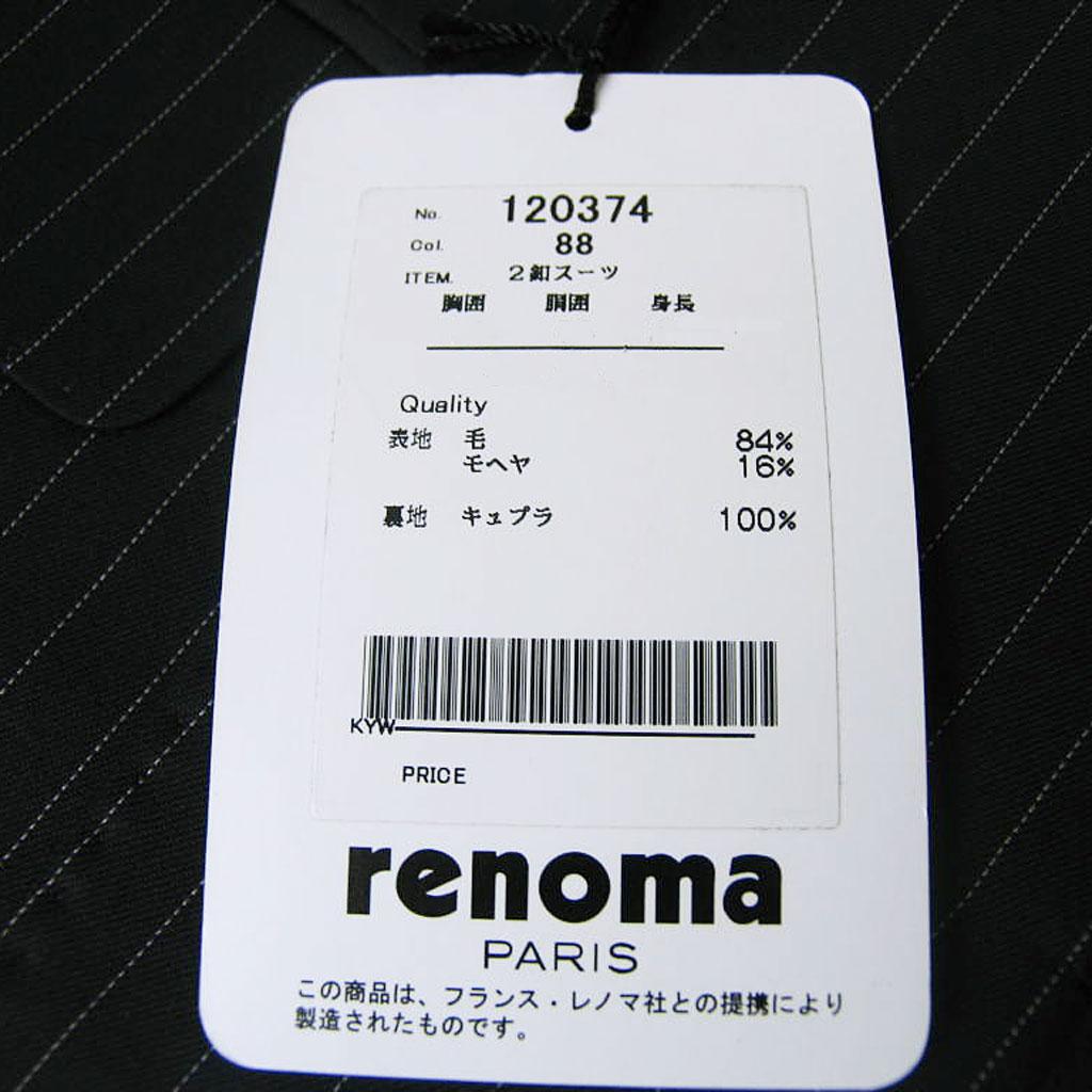renoma PARIS(レノマ・パリス)の春夏2つボタンスーツ 紺 ストライプ 7488 A4