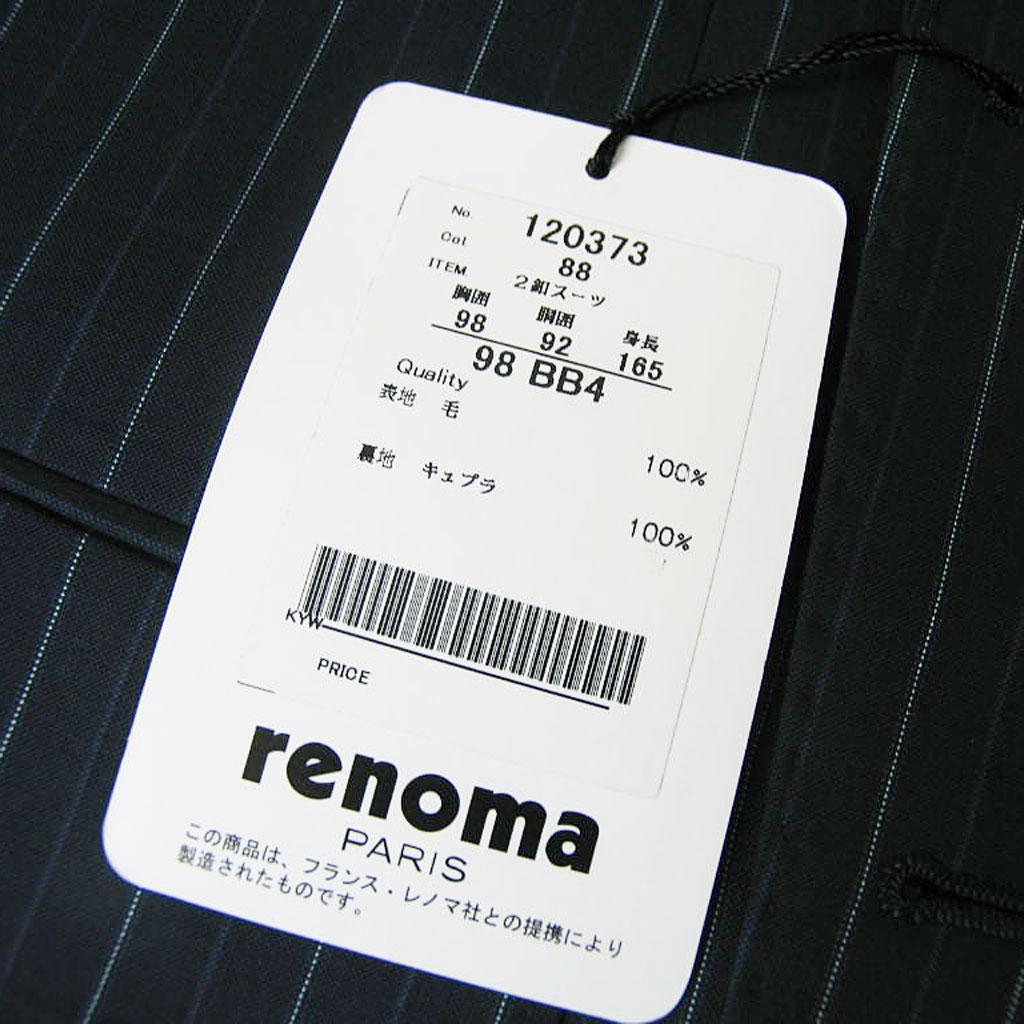 renoma PARIS(レノマ・パリス)の春夏2つボタンスーツ 紺 オルタネイトストライプ 7388 BB4