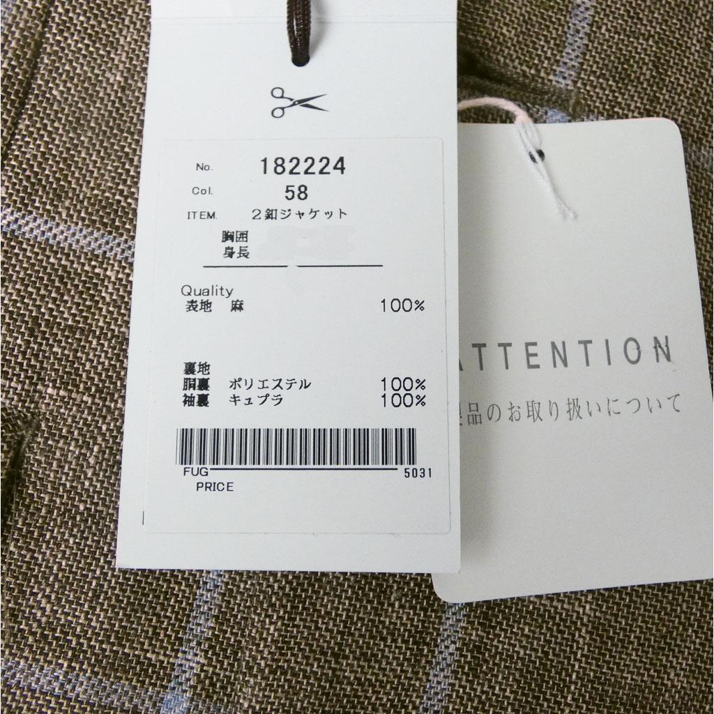 【お取り寄せ】 RESPECT(リスペクト) 春夏 麻100%ジャケット ブラウン チェック 2458 M L
