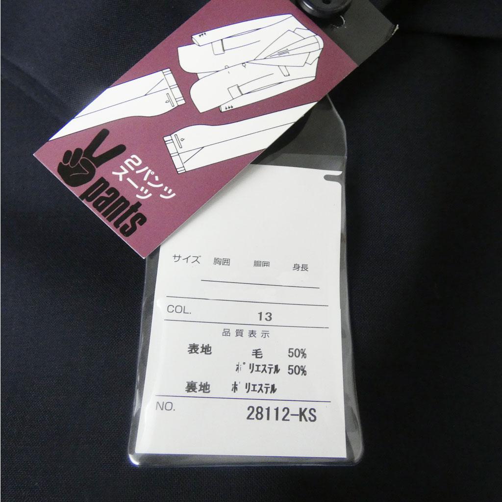 【お取り寄せ】 【キングサイズ】 Dady Costa(ダディコスタ) 春夏秋 2パンツスーツ アジャスター付き 0013 ネイビー E4 E5 E6 E7