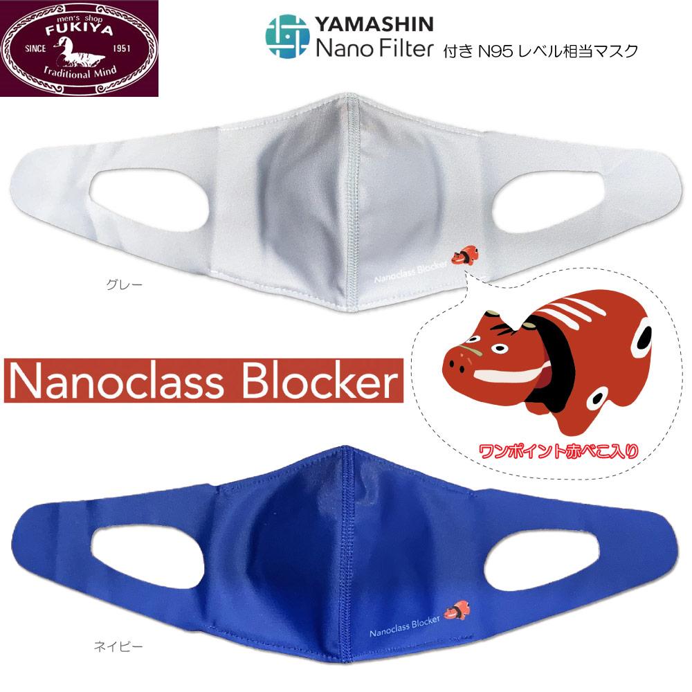 【再入荷】【医療レベルN95相当】ヤマシンナノフィルター 水着素材マスク 3D立体縫製 耳が痛くなりにくい 水着マスク ナノクラスブロッカー 赤べこ柄 M L
