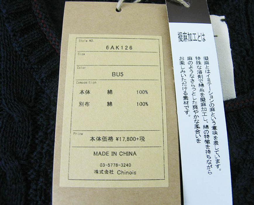 CHUBEI サマーセーター コットン ボーダー 紺×白 AK126 M XL