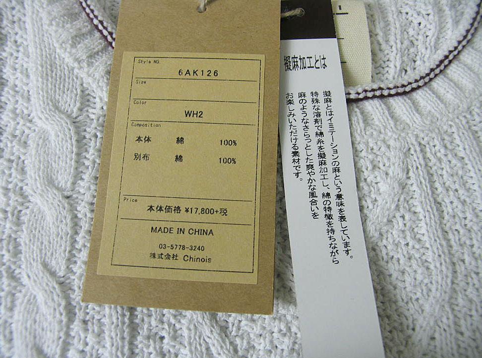 CHUBEI サマーセーターメンズ コットン ボーダー 白×紺 6AK M L