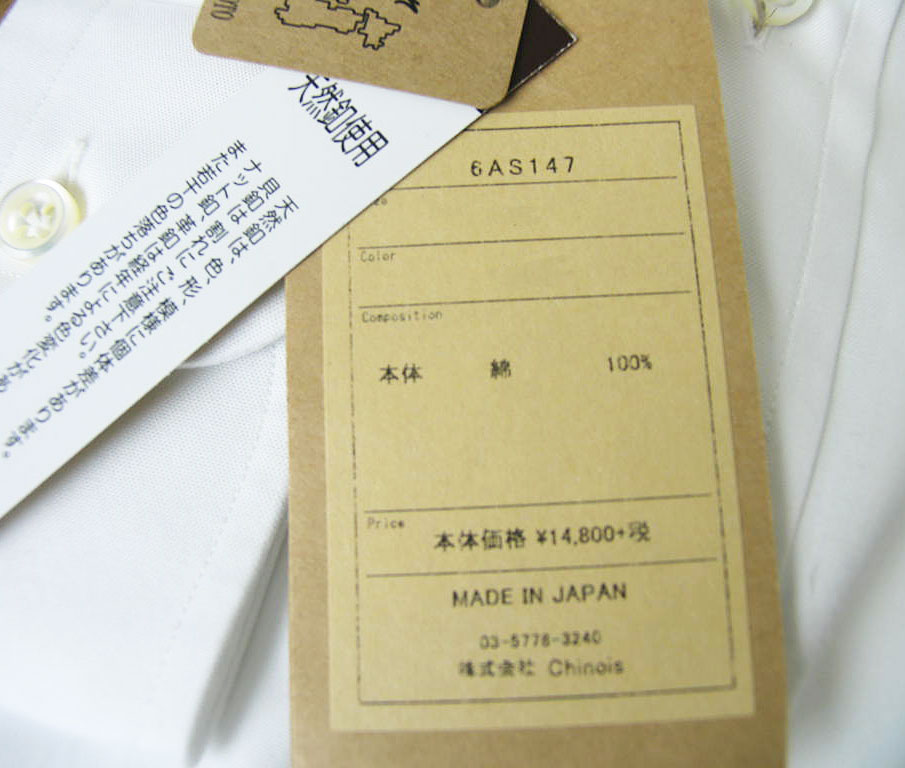 50%OFF!!CHUBEIの長袖ボタンダウンシャツ ピンオックス ホワイト 147  M  L