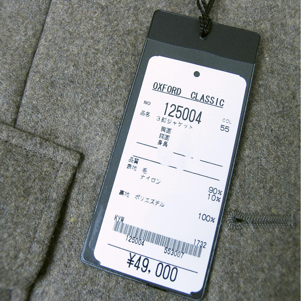 秋冬春 フラノ ブレザー ベージュ系 金ボタン 段返り3つボタン メンズ ジャケット OXFORD CLASSIC 0455  A7
