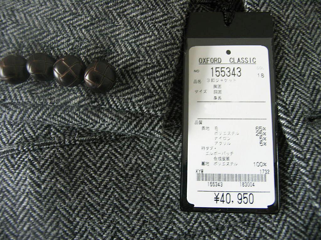 OXFORD CLASSIC(オックスフォードクラシック) ツイードジャケット エルボーパッチ付き メンズ 秋冬 0718 グレー A4 A5 A6 A7 A8 AB4 AB5 AB6 AB8 BB3 BB4 BB6 BB7 BB8