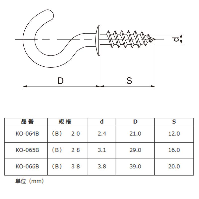 コーティング洋灯吊り(B)