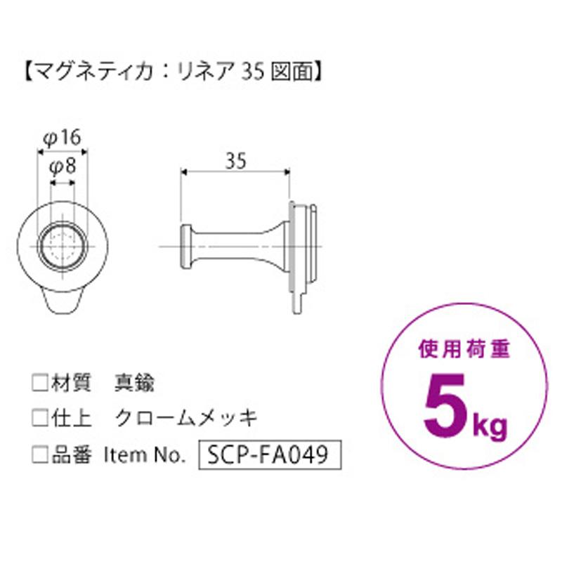 マグネティカ:リネア35(ウォールベース別売)