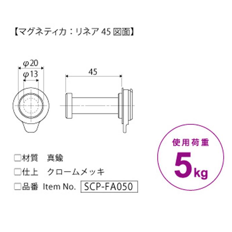 マグネティカ:フック リネア45 (ウォールベース別売)