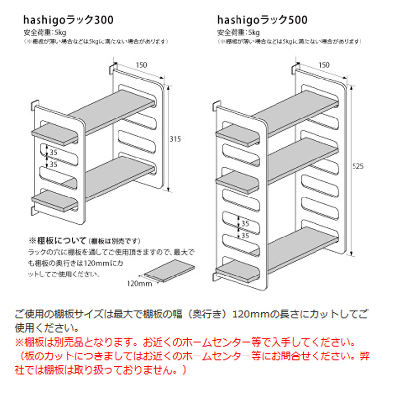 hashigoラック (本体×1)