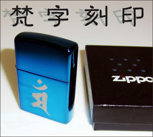 梵字刻印 ジッポライター