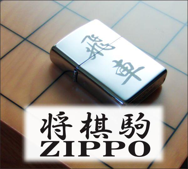 将棋駒 ジッポライター