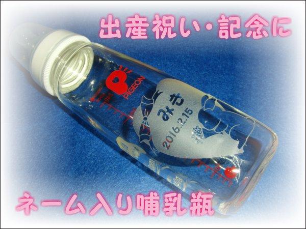 哺乳瓶彫刻