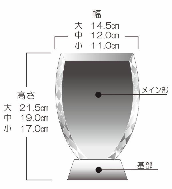クリスタルトロフィ 【杯型】