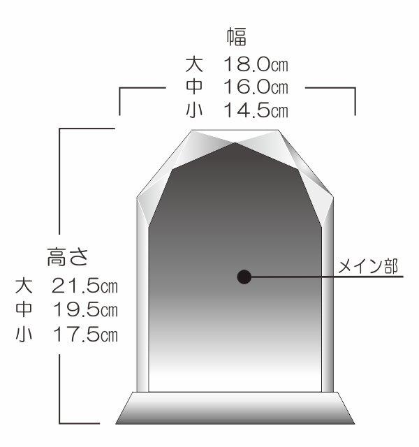 クリスタルトロフィ 【門型】