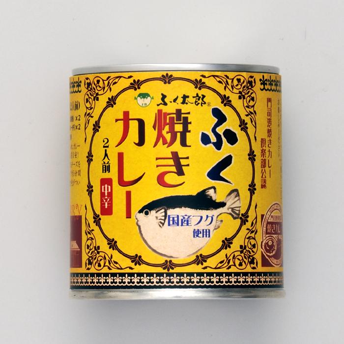 【お試し!】ふく太郎 ふぐ焼きカレー1缶
