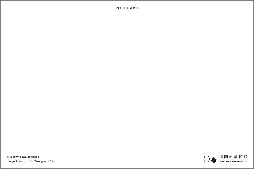 ポストカード 仙�義梵《猫に紙袋図》