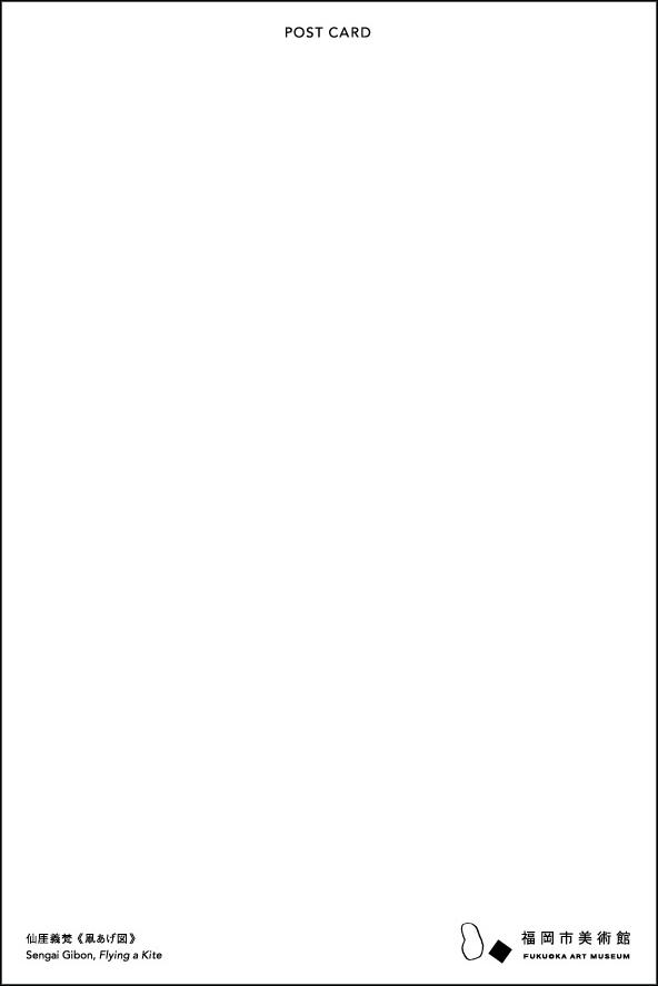 ポストカード 仙�義梵《凧あげ図》
