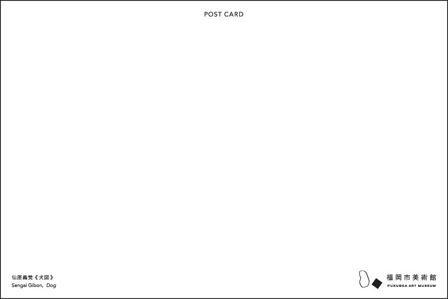 ポストカード 仙�義梵《犬図》