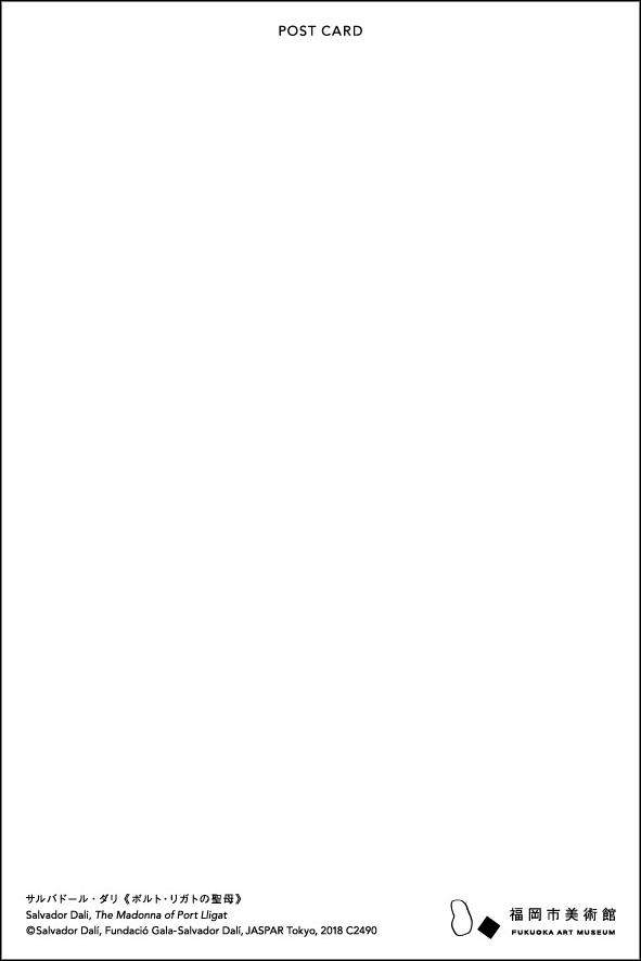 ポストカード サルバドール・ダリ《ポルト・リガトの聖母》