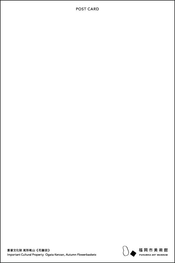 ポストカード 尾形乾山《花籠図》