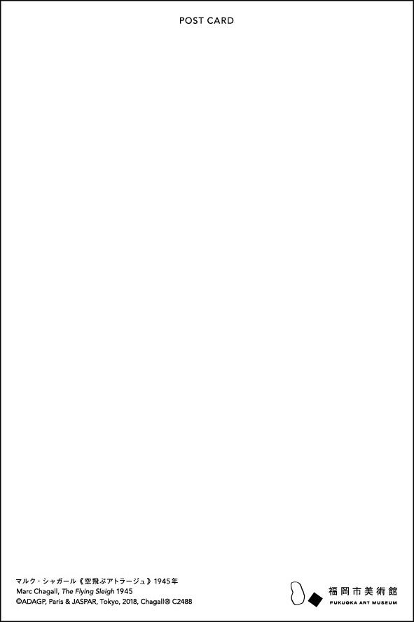 ポストカード マルク・シャガール《空飛ぶアトラージュ》