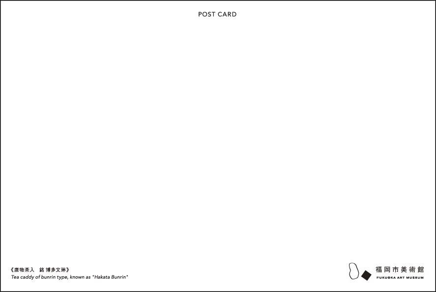 ポストカード 《唐物茶碗 銘 博多文琳》