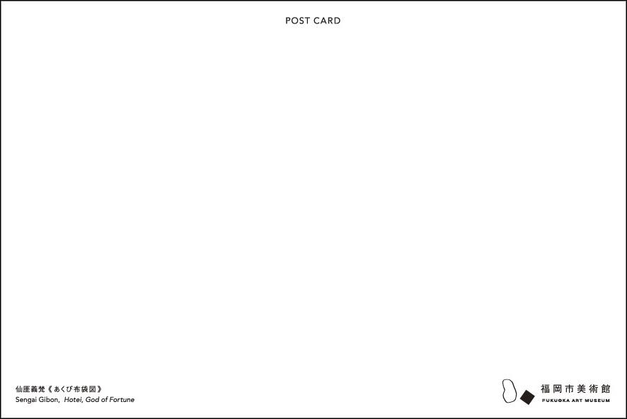 ポストカード 仙�義梵《あくび布袋図》