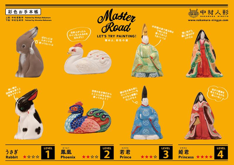 MASTER ROAD 姫君