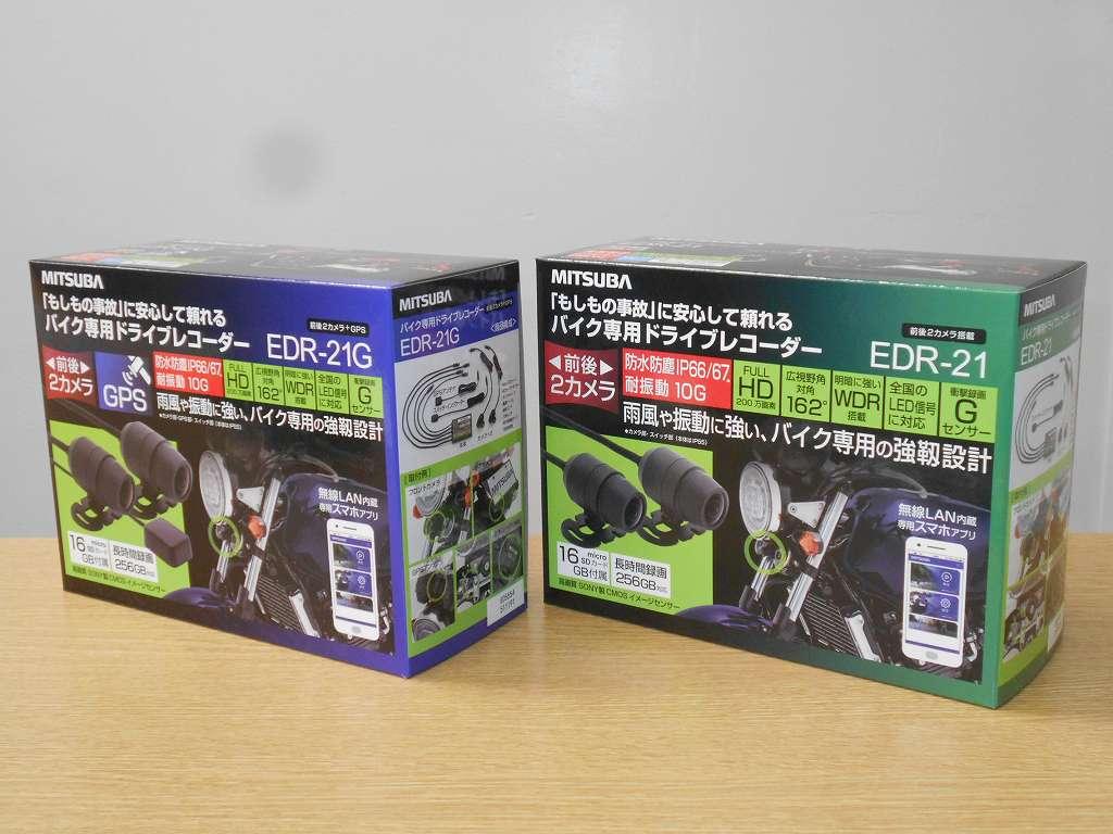 モーターサイクル用ドライブレコーダー.前後カメラ仕様のGPS記録選択可能品