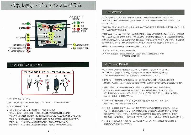 BMW CAN-Bus電装車対応バッテリー充電器.オプティメート4デュアルプログラム.Ver3