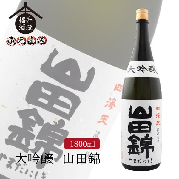 大吟醸 山田錦 1800ml