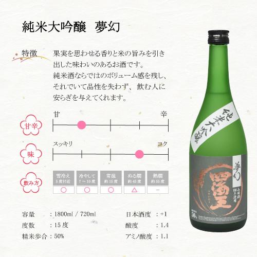 純米大吟醸 夢幻 720ml