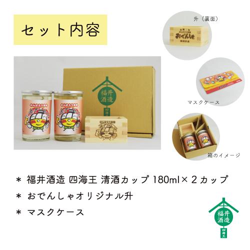 【限定販売】がんばろう豊橋!おでんしゃセット(四海王清酒カップ180ml×2)