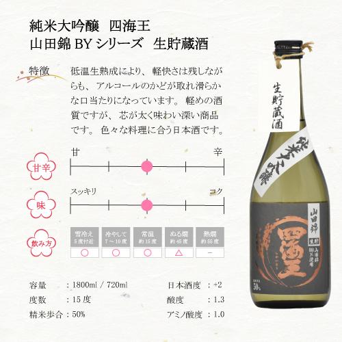四海王純米大吟醸 山田錦BY生貯蔵酒 720ml