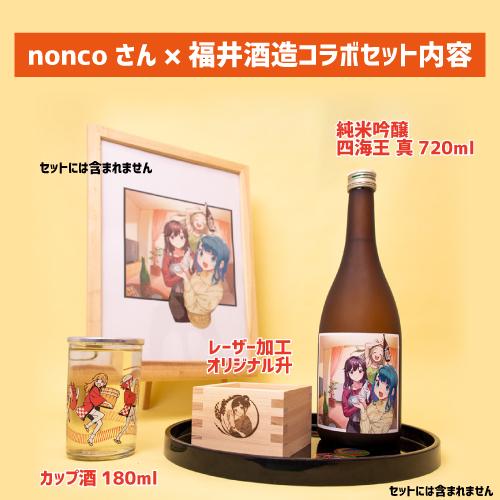 【限定販売】nonco先生×福井酒造コラボ企画!オリジナルセット(純米吟醸 真720ml、カップ酒、一合升)※送料無料※