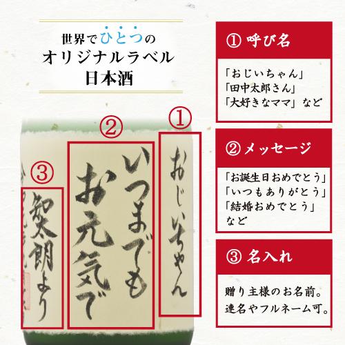 《 名入れ可!自由にメッセージが入れられます 》オリジナルラベル日本酒(大吟醸『山田錦』 720ml)