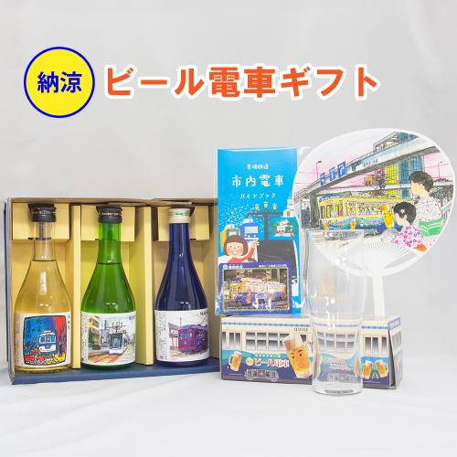【限定販売】納涼ビール電車ギフト(純米吟醸300ml、純米酒300ml、本醸造300ml飲み比べ)