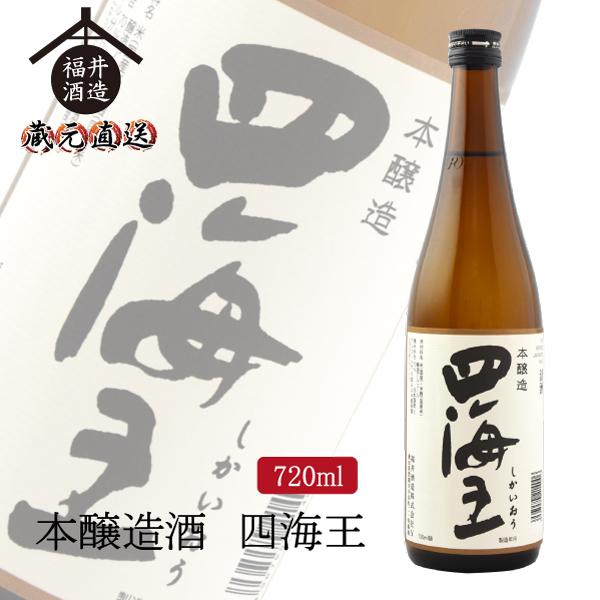 本醸造酒 四海王 720ml