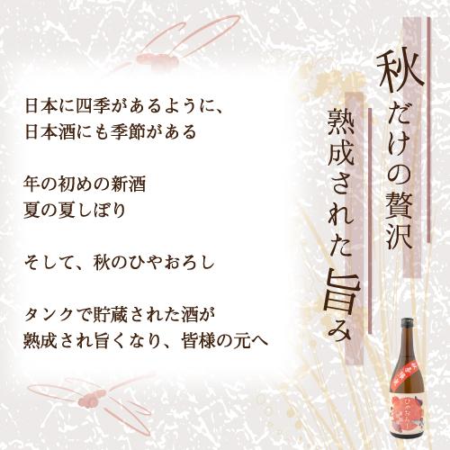 【秋季限定!】ひやおろし 特別純米 720ml