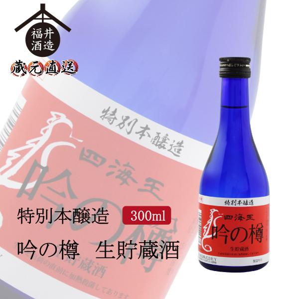 特別本醸造 吟の樽 生貯 300ml