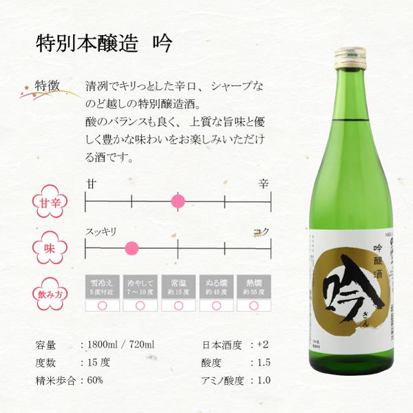 特別本醸造 吟 720ml