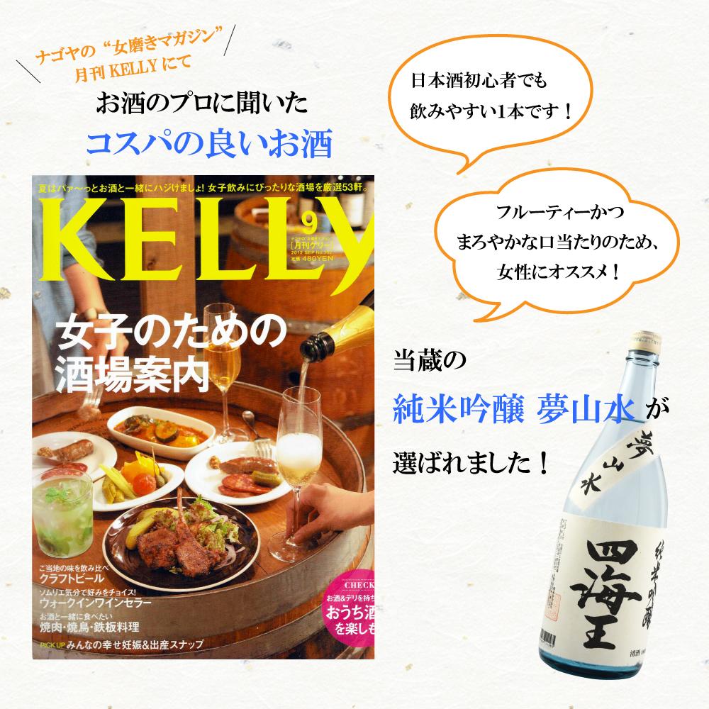純米吟醸 夢山水 1800ml