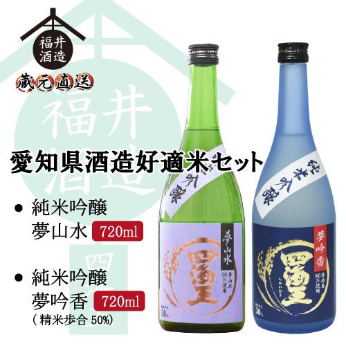 愛知県酒造好適米セット 『純米吟醸 夢山水』 『純米吟醸 夢吟香 50%』 720ml